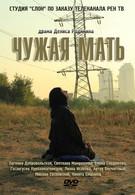 Чужая мать (2011)