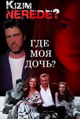 Постер фильма Где моя дочь? (2010)