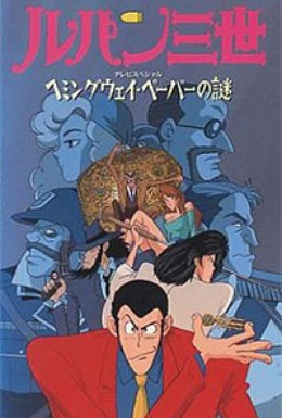 Постер фильма Люпен III: Бумаги Хемингуэя (1990)
