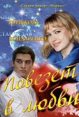 Постер фильма Повезет в любви (2012)