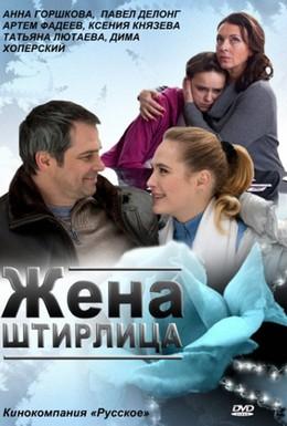 Постер фильма Жена Штирлица (2012)