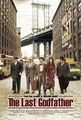 Постер фильма Последний крестный отец (2010)