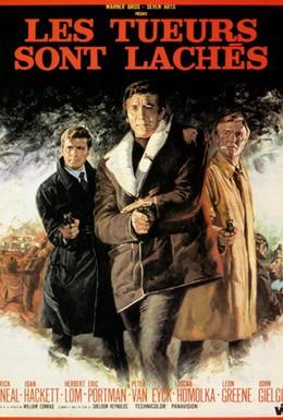 Постер фильма Задание на убийство (1968)