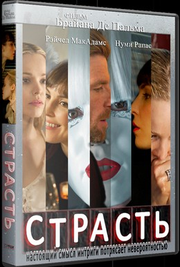 Постер фильма Страсть (2012)