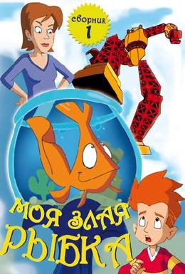 Постер фильма Моя злая рыбка (2006)