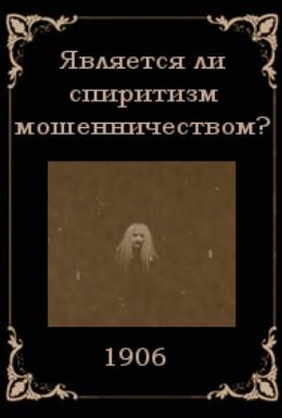 Постер фильма Разоблаченный медиум (1906)