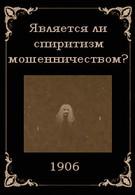 Разоблаченный медиум (1906)