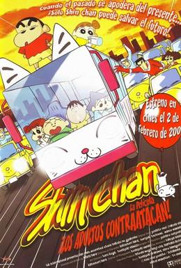 Постер фильма Син-тян 9 (2001)