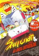 Син-тян 9 (2001)