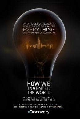 Постер фильма Как мы изобрели мир (2012)