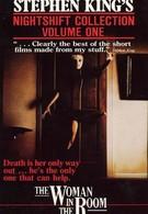 Женщина в палате (1983)