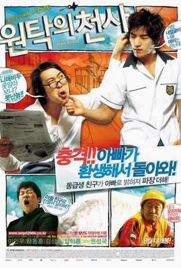 Постер фильма Святой папочка (2006)