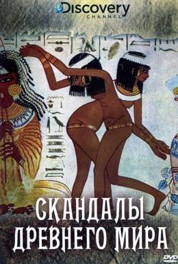 Постер фильма Скандалы древнего мира (2008)