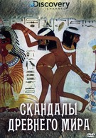Скандалы древнего мира (2008)