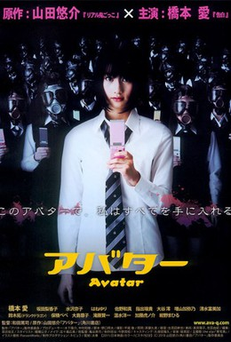 Постер фильма Аватарка (2011)