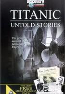 Титаник: Неизвестные истории (1998)