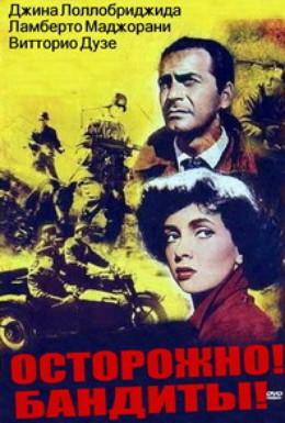 Постер фильма Осторожно! Бандиты! (1951)