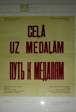 Постер фильма Путь к медалям (1980)