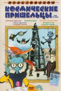 Постер фильма Космические пришельцы (1981)