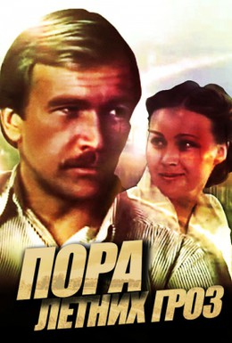 Постер фильма Пора летних гроз (1980)