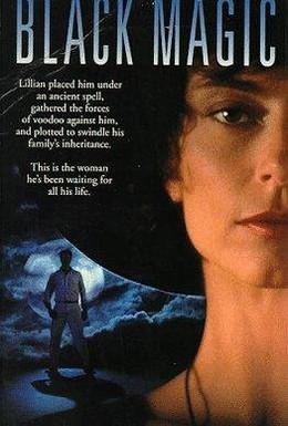 Постер фильма Черная магия (1992)