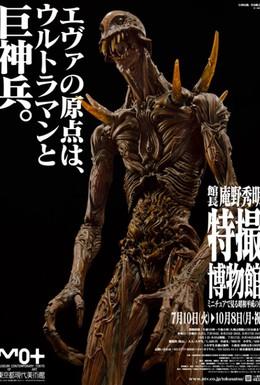 Постер фильма Гигантский Бог-воин (2012)