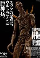 Гигантский Бог-воин (2012)