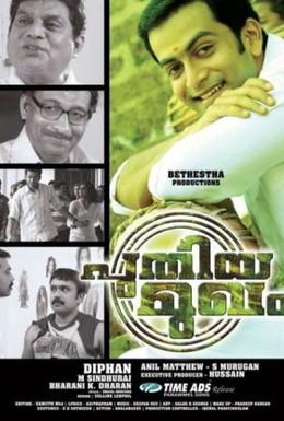 Постер фильма Новое лицо (2009)