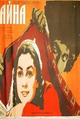 Постер фильма Айна (1960)
