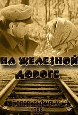 Постер фильма На железной дороге (1989)