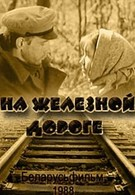 На железной дороге (1989)
