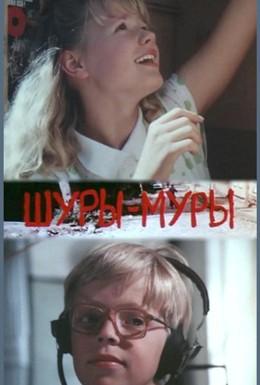 Постер фильма Шуры-муры (1990)