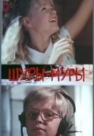 Шуры-муры (1990)