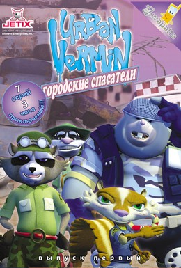 Постер фильма Городские спасатели (2007)