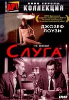 Слуга (1963)