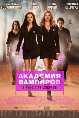 Постер фильма Академия вампиров (2014)