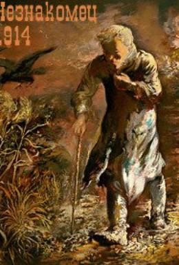Постер фильма Незнакомец (1914)