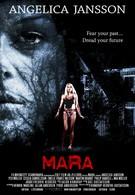 Мара (2013)