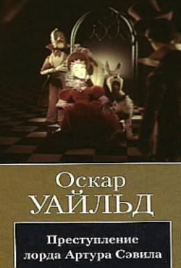 Постер фильма Преступление лорда Артура Сэвила (1991)