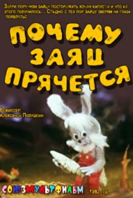 Постер фильма Почему заяц прячется (1982)