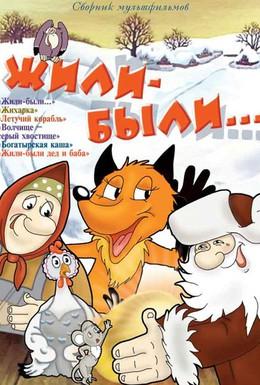 Постер фильма Жили-были (1994)