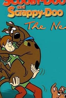 Постер фильма Новое шоу Скуби и Скрэппи Ду (1983)