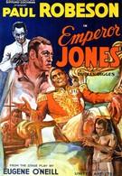 Император Джонс (1933)