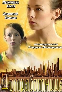 Постер фильма Домработница (2013)