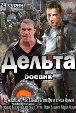 Постер фильма Дельта (2013)