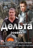 Дельта (2013)
