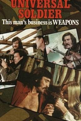 Постер фильма Универсальный солдат (1972)