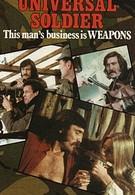 Универсальный солдат (1972)