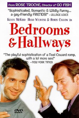 Постер фильма Спальни и прихожие (1998)