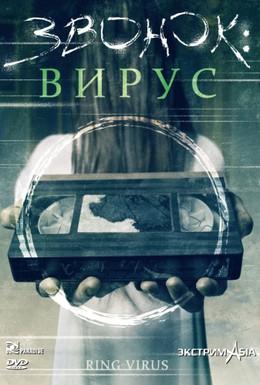 Постер фильма Звонок: Вирус (1999)